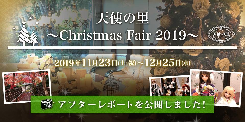 天使の里 ~Christmas Fair 2019~