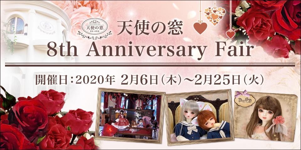 「天使の窓 8th Anniversary Fair」2020年2月6日(木)より開催