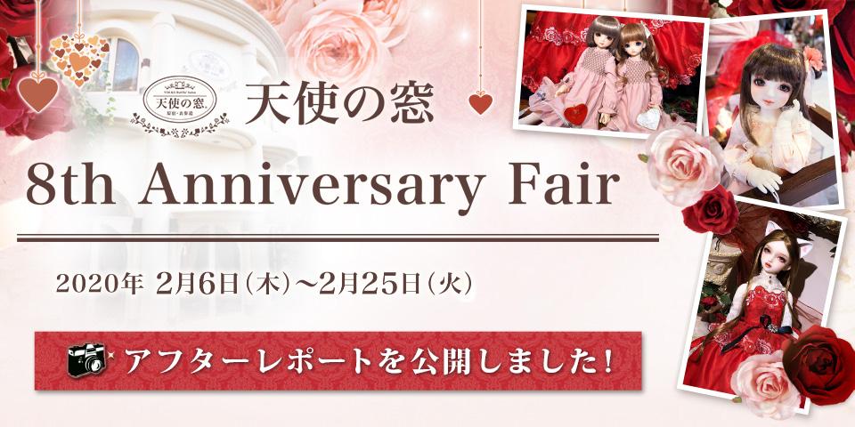 天使の窓 ~8th Anniversary Fair~