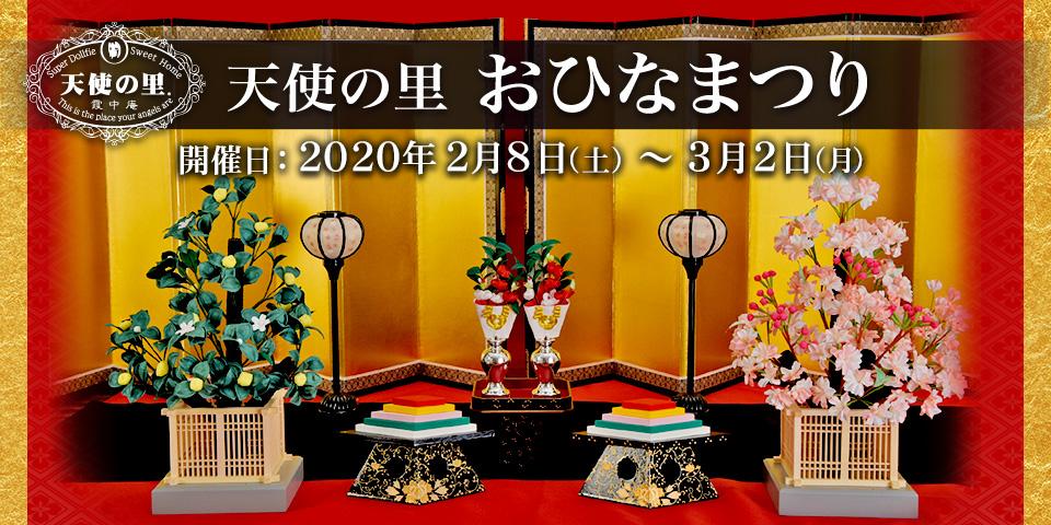 「天使の里 おひなまつり」2020年2月8日(土)より開催!