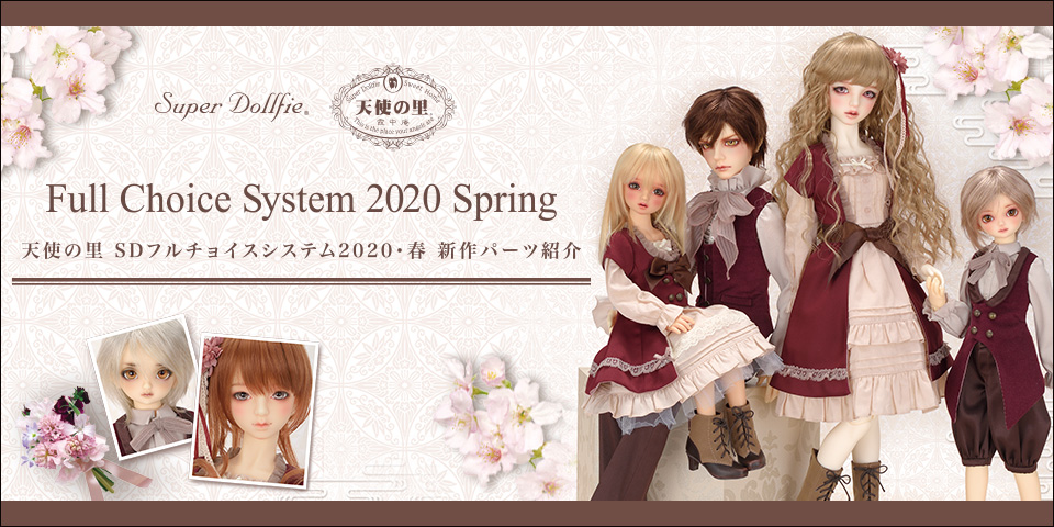 天使の里 SDフルチョイスシステム2020・春 新作パーツお披露目
