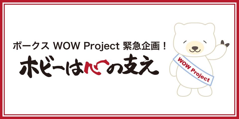 ボークス WOW Project 緊急企画 !~#ホビーは心の支え~