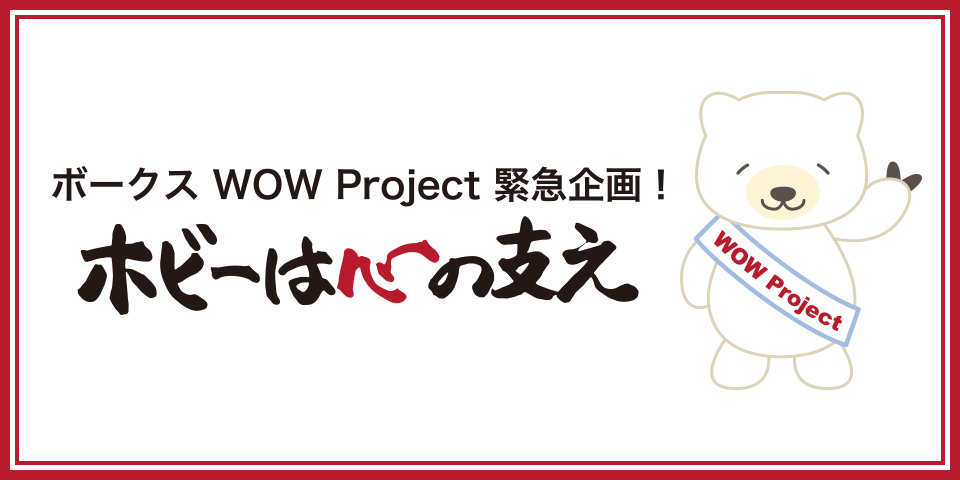WOW Project ホビーは心のささえキャンペーン