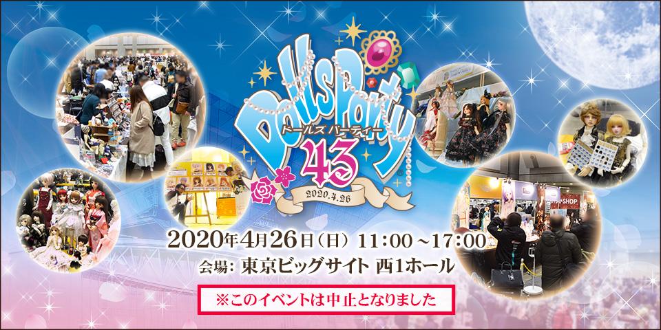 ドールズ パーティー43 ~世界最大のドルフィーの祭典~ お客様アンケート