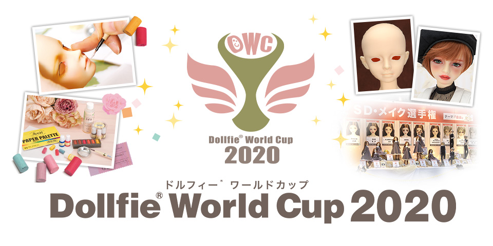 Dollfie World Cup 2020 開催決定!!