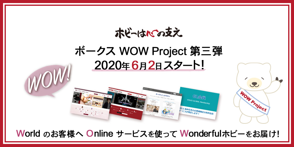 WOW Project 第三弾