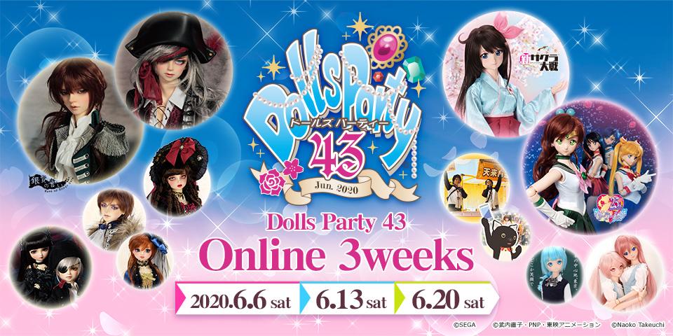 「ドールズ パーティー43 オンライン 3weeks」2020年6月6日(土)、13日(土)、20日(土) 開催♪