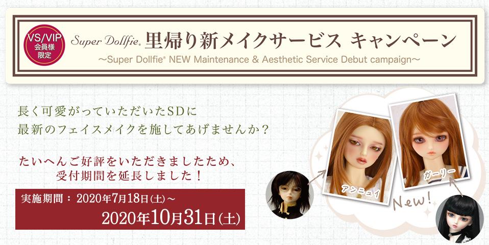 【VS/VIP会員限定】 スーパードルフィー 里帰り新メイクサービス キャンペーン ※受付期間延長!