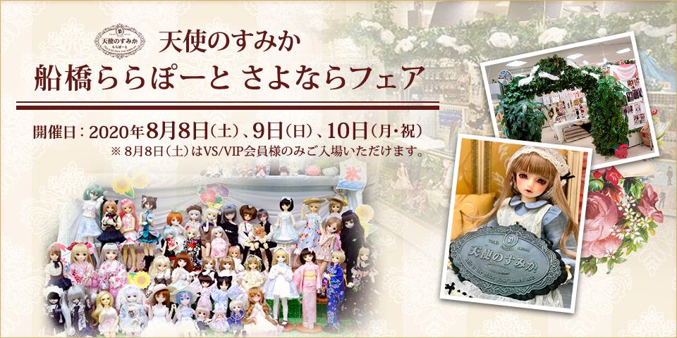 天使のすみか 船橋ららぽーと さよならフェア 2020年8月8日(土)~10日(月・祝) 開催