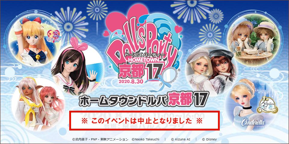 「ホームタウンドルパ京都17」2020年8月30日(日)開催→開催中止(8/3更新)