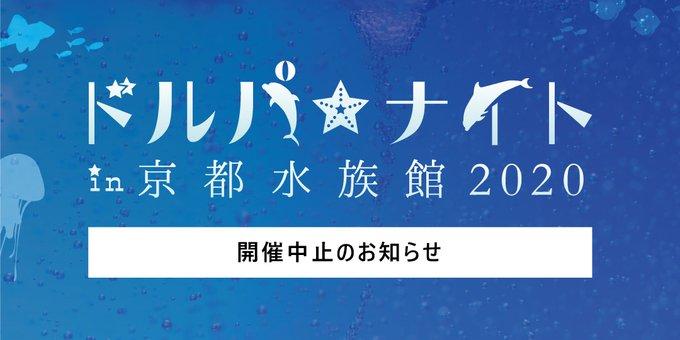 ドルパ☆ナイト in 京都水族館 2020 開催中止のお知らせ