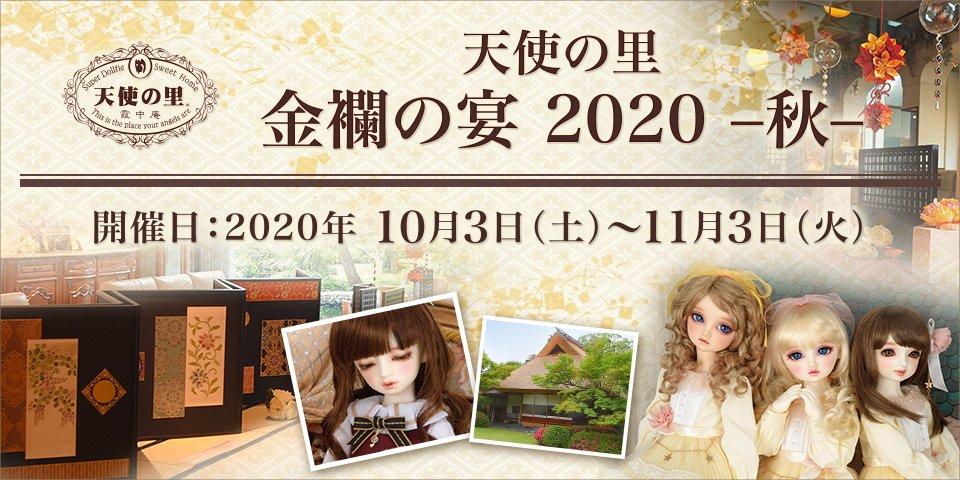 天使の里 金襴の宴 2020-秋-