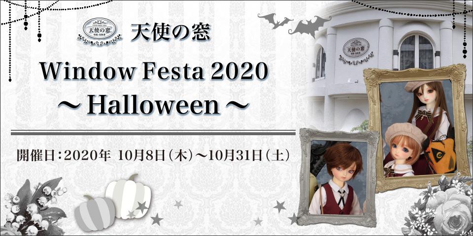 「天使の窓 Window Festa 2020 ~Halloween~」2020年10月8日(木)より開催