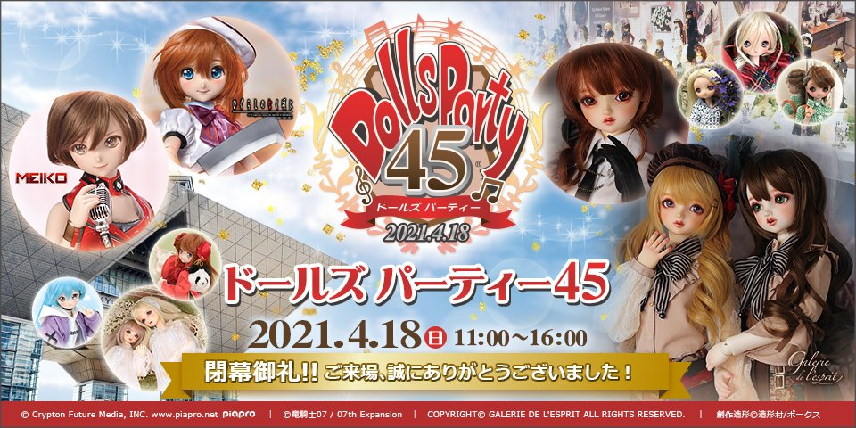 Dolls Party 45