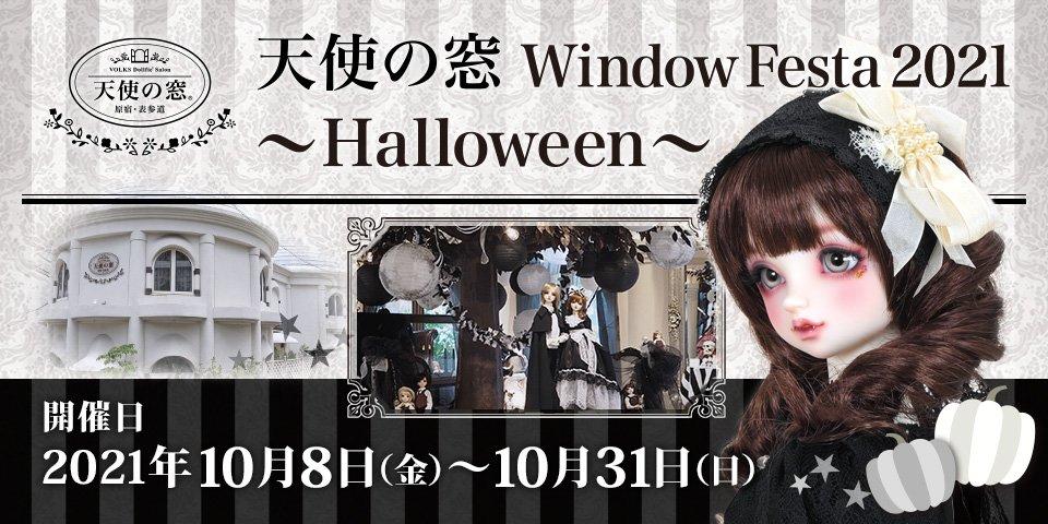 天使の窓 Window Festa 2021 ~Halloween~