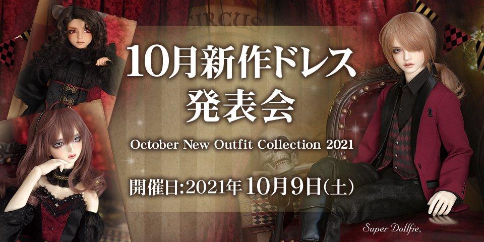 2021年10月新作ドレス発表会
