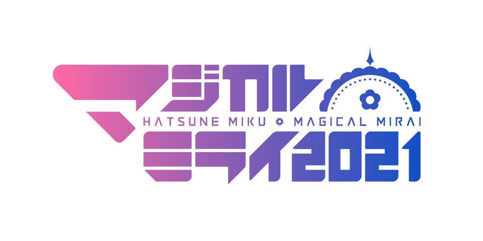 初音ミク「マジカルミライ2021」ボークス特設サイト