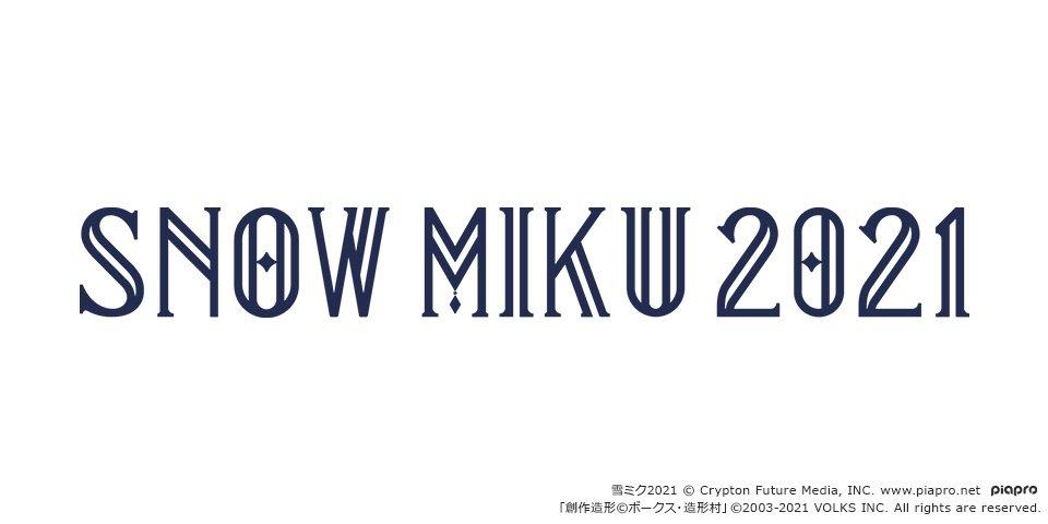「SNOW MIKU 2021」開催記念3大企画!!