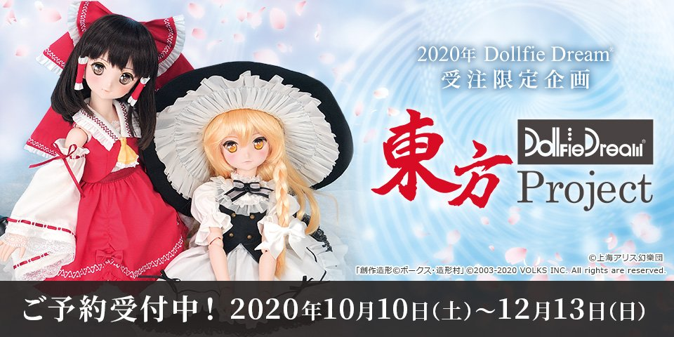 DD受注限定企画「東方Project×Dollfie Dream®」2020年10月10日(土)~12月13日(日)ご予約受付中!