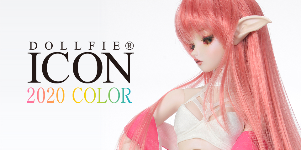 「Dollfie ICON 2020 COLOR」特設サイト