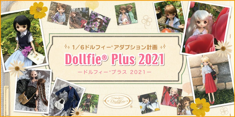 Dollfie Plus 2021