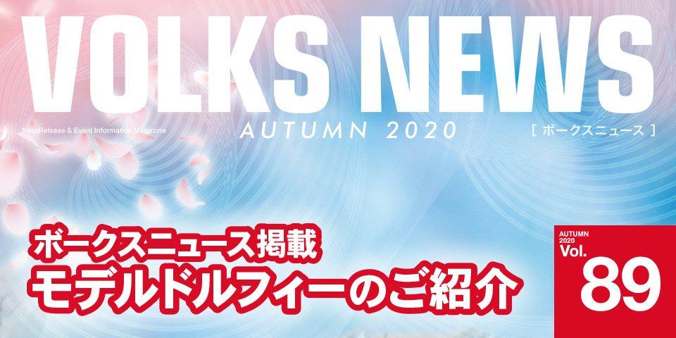 ボークスニュースVol.89掲載 モデルドルフィーのご紹介
