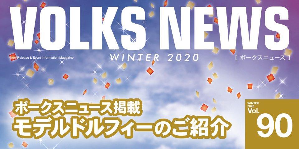 ボークスニュースVol.90掲載 モデルドルフィーのご紹介