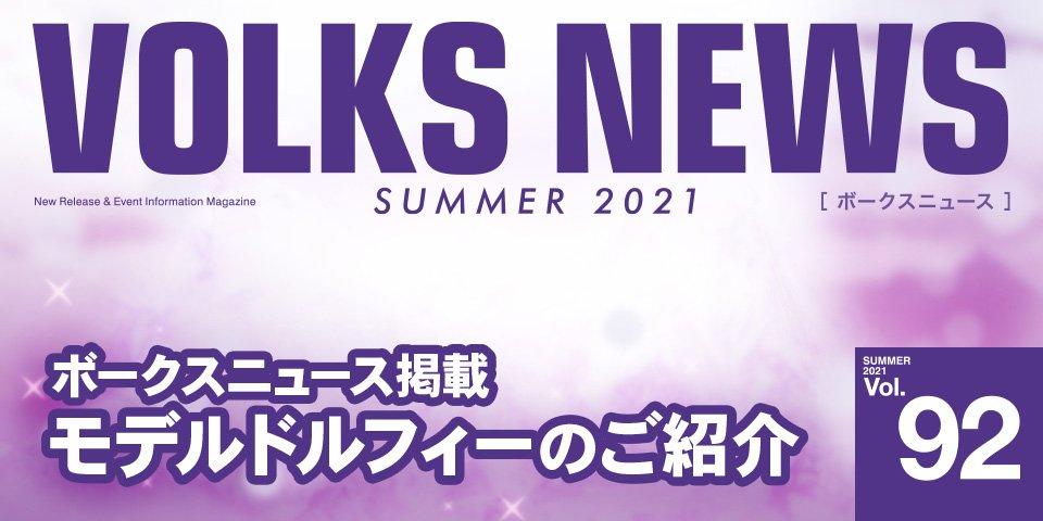 ボークスニュースVol.92掲載 モデルドルフィーのご紹介