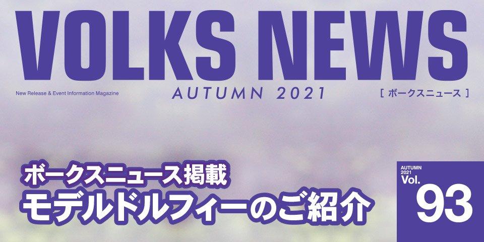 ボークスニュースVol.93掲載 モデルドルフィーのご紹介