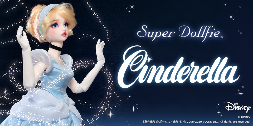 Super Dollfie『DISNEY PRINCESS Collection ~Cinderella~』を公開しました