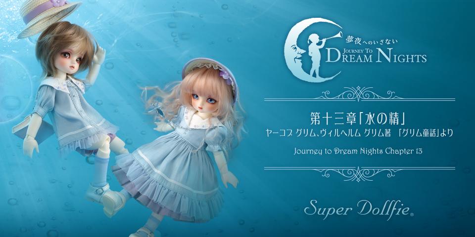第十三章「水の精」夢夜へのいざない Journey to Dream Nights