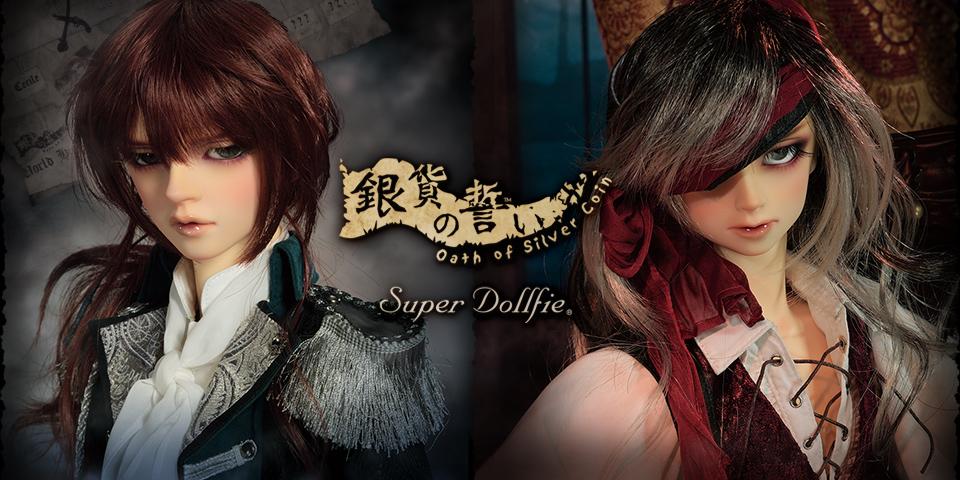 Super Dollfie 銀貨の誓い