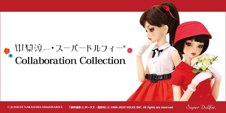 「中原淳一・ぱたーん版 Super Dollfie Collection」特設サイトを公開しました