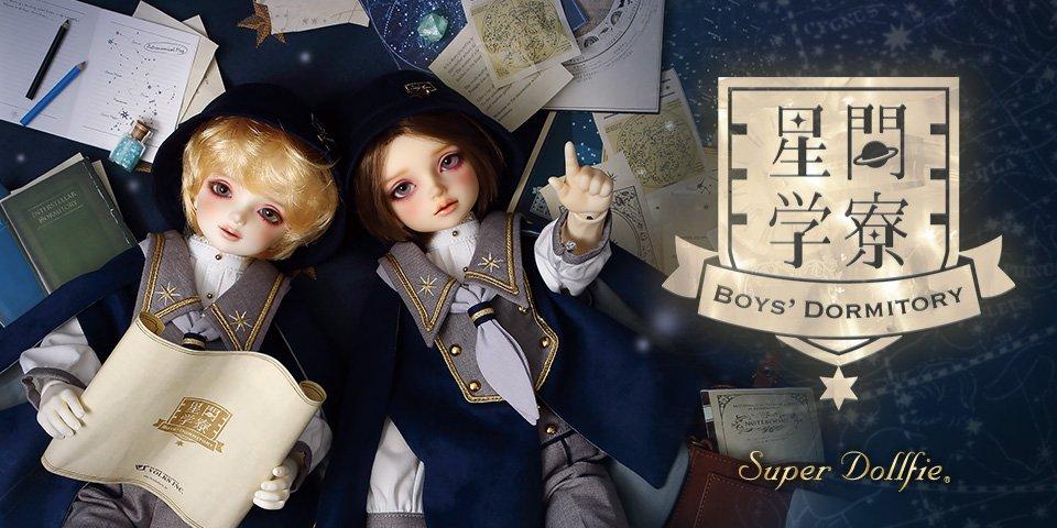 SD「星間学寮 -Boys' Dormitory-」