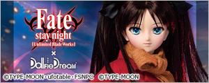Fate/stay night [Unlimited Blade Works]×Dollfie Dream特設サイト