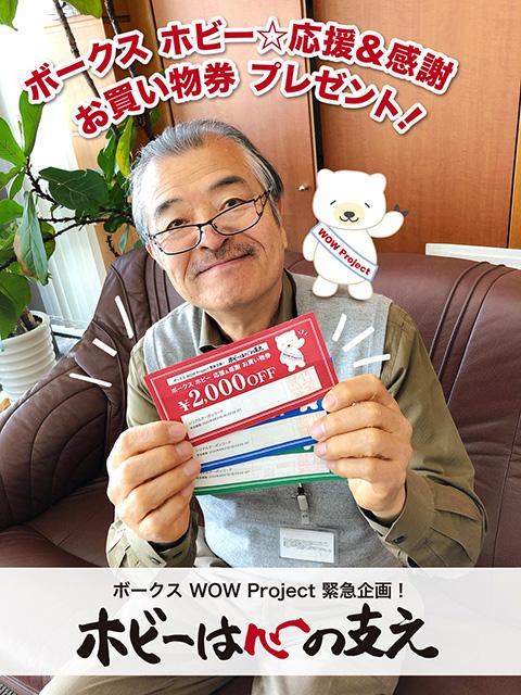 ボークス ホビー☆応援&感謝 お買い物券