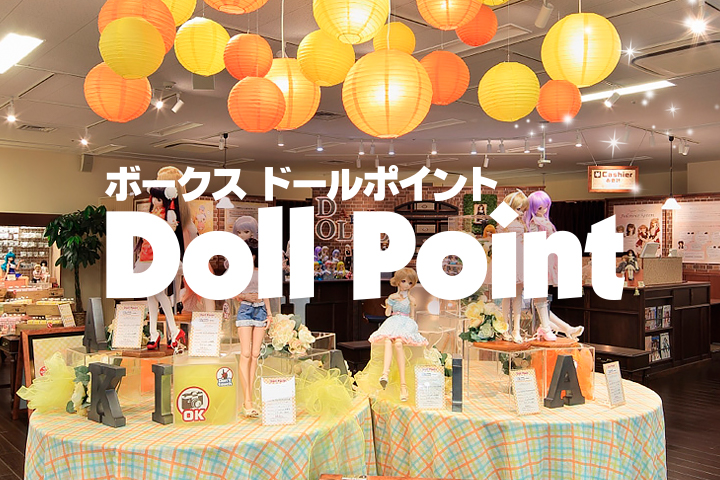 Doll Point秋葉原