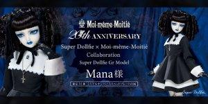 Moi-même-Moitié 20th Anniversary 企画 Super Dollfie × Moi-même-Moitié Collaboration