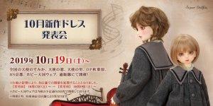 「10月新作ドレス発表会」特設サイトを公開しました。
