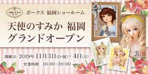 「天使のすみか 福岡」が待望のグランドオープン!