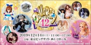 「ドールズ パーティー42」2019年12月14日(土)開催!