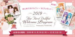 新企画!「THE FIRST Dollfie® WELCOME PROGRAM」はじめてのドルフィー®をプレゼント!