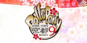 「ホームタウンドルパ京都9 アフターレポート」を公開しました