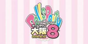 「ホームタウンドルパ大阪8 アフターレポート」を公開しました