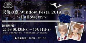 「天使の窓 Window Festa 2019 ~Halloween~」 を公開しました♪