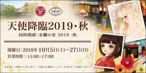 「天使降臨2019・秋 / 同時開催:金襴の宴 2019-秋-」特設サイトを公開しました♪