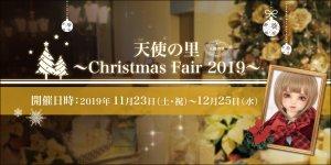 「天使の里 ~Christmas Fair 2019~」2019年11月23日(土)より開催!