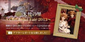 「天使の里 ~Christmas Fair 2013~ アフターレポート」を公開しました