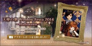 「天使の窓 Window Festa 2014 ~Halloween~ アフターレポート」を公開しました