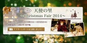 「天使の里 ~Christmas Fair 2014~ アフターレポート」を公開しました